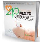 孕40周全程指导方案(含光盘)汉竹(多一点准备,少一些忙乱静候独一无二的幸福 )