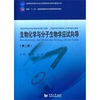 生物化学与分子生物学应试向导-(第二版)