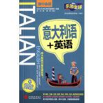 意大利语+英语(乐游全球旅行会话)