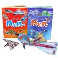 让孩子痴迷的纸飞机(全2册 )