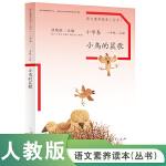 语文素养读本小学卷1小鸟的晨歌