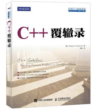 义博! C  覆辙录C  软件工程师项目开发管理教程书籍 程序设计教材 c语言编程基础入门教程 计算机语言编程方法教材 9787115372598
