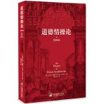 道德情操论(温家宝总理五次推荐的大师巨著  全译本)