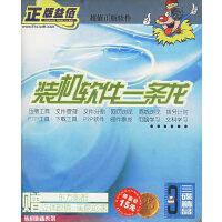 装机软件一条龙(CD-ROM)