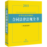 2015中华人民共和国合同法律法规全书(含示范文本)