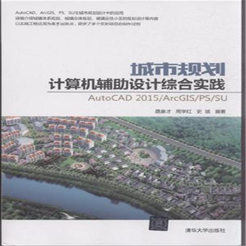 城市规划计算机辅助设计综合实践-autocad 2015/arcgis/ps/su