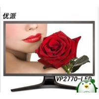 【全国大部分地区包邮哦!!】优派(ViewSonic)VP2770-LED 16:9 27英寸全高清专业绘图 显示器