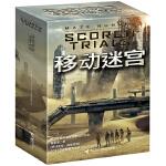 移动迷宫:全3册(欧美当红系列小说,让读者兴奋不已!)