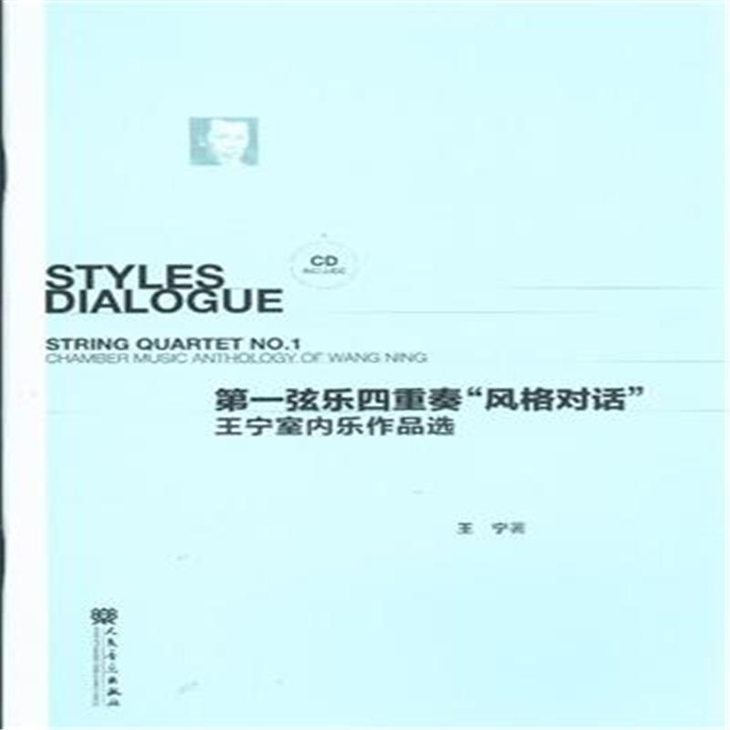 弦乐四重奏风格对话-王宁室内乐作品选-(附cd1张)