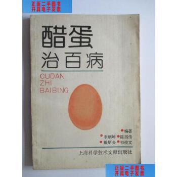 [二手旧书9成新]醋蛋治百病 /李炳坤 上海科学技术文献出版社
