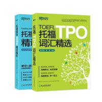 新东方 托福TOEFL通关必备套装:难句500例精讲精析+TPO词汇精选(套装共2册)