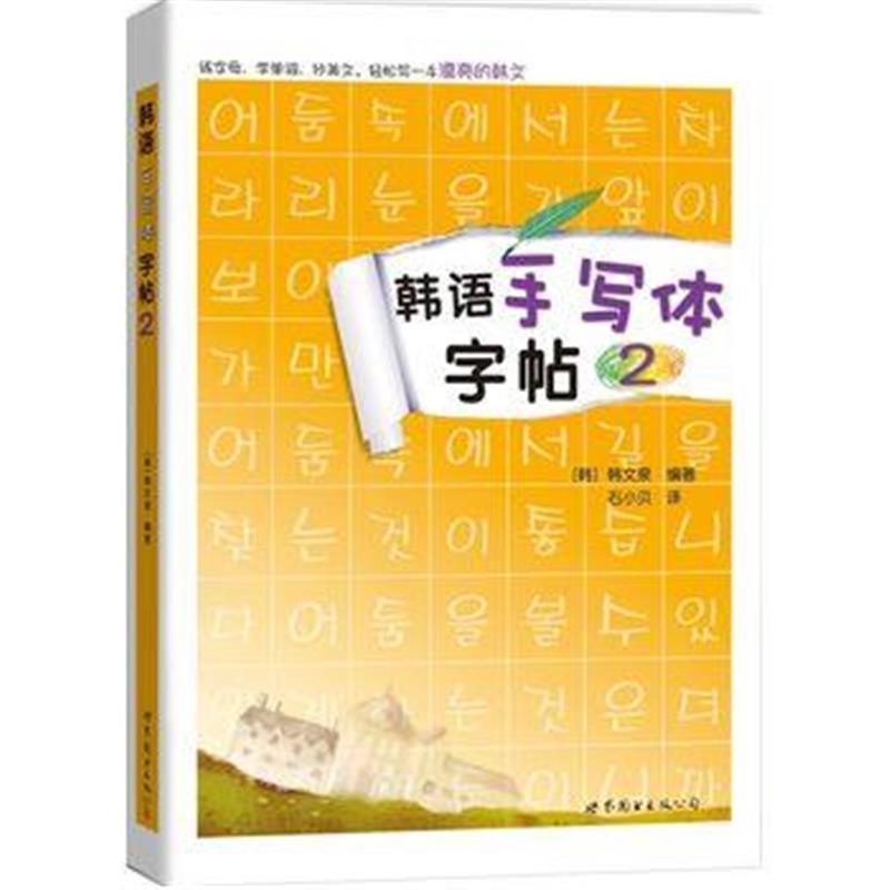 《韩语手写体字帖-2》