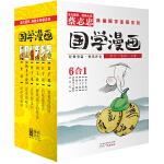 蔡志忠典藏国学漫画系列2:老子说、庄子说、列子说、孙子说、韩非子说、史记(套装共6册)
