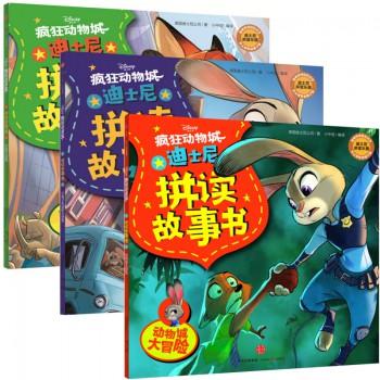 《迪士尼拼读故事书·疯狂动物城:小兔子朱迪的大