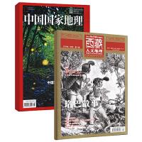 中国国家地理+西藏人文地理组合 2017年全年杂志订阅新刊预订