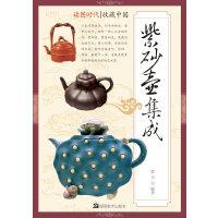 读图时代・收藏中国紫砂壶集成