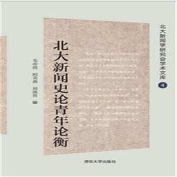 论+�y�b9��9f_北大新闻史论青年论衡( 货号:730240781)