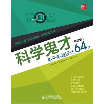 《【th】科学鬼才:电子电路设计64讲(修订版)