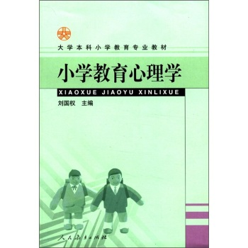 《小学教育心理学 刘国权》
