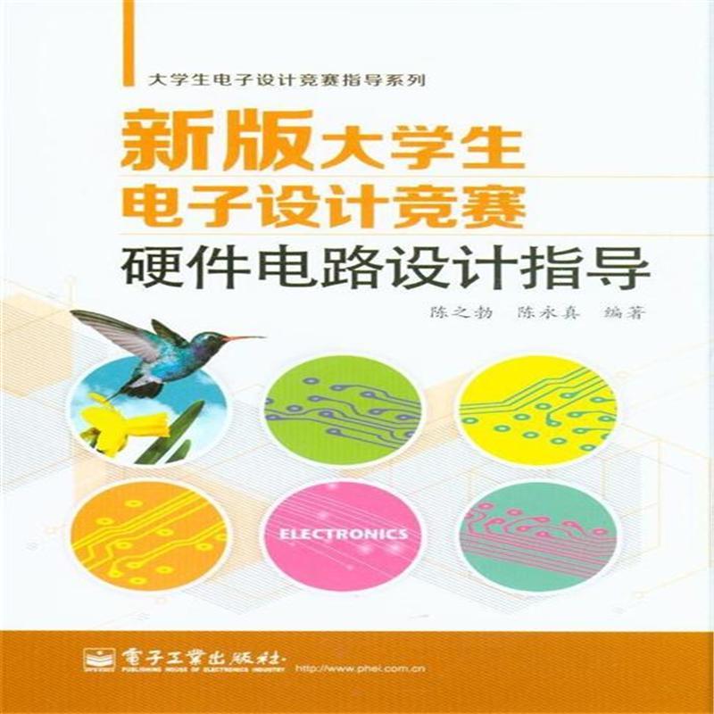 《硬件电路设计指导-新版大学生电子设计竞赛》陈