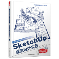 SketchUp建筑设计实践(专家教你学会精粹的建筑设计绘图技法,书盘结合,为您轻松解决制图难题)
