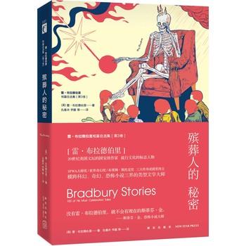 殡葬人的秘密 雷・布拉德伯里短篇自选集(第3卷)