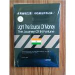 财富世界行:点亮金钱之源:印度财富世界之旅
