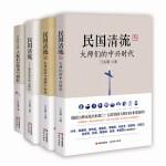 """""""民国清流""""经典史诗级套装(全四册)"""