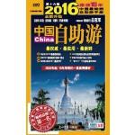 中国自助游(电子书)