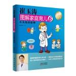 崔玉涛图解家庭育儿6(最新升级版)