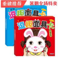 (早教卡)0-3岁儿童卡片手工亲子互动躲猫猫益智游戏畅销童书玩具游戏智力开发家庭早教宝宝逗趣面具卡全2盒动物表情+人物表情海润阳光正版