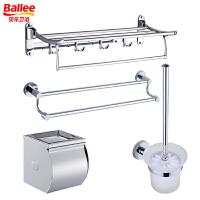 【货到付款】贝乐卫浴(Ballee)G1790-4 浴室挂件四件套 卫生间五金浴巾架毛巾杆套装