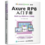 Axure RP8 入门手册  网站和App原型设计从入门到精通