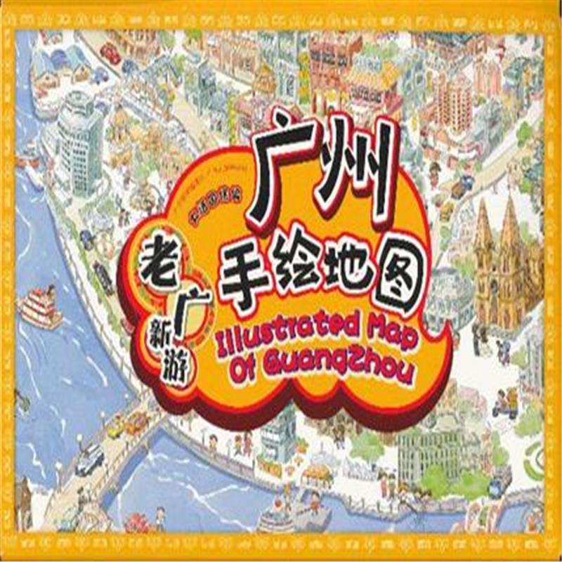 广州手绘地图-老广新游