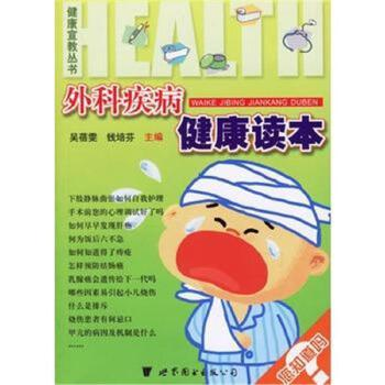 外科疾病健康读本-健康宣教丛书