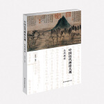 中国历代画论大观(第3编)-元代画论