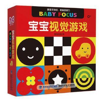 宝宝视觉游戏全套2册立体黑白游戏彩色视觉激发卡012岁专注力