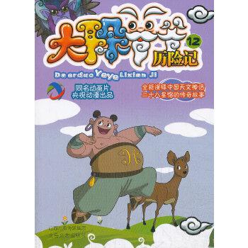 大耳朵爷爷历险记(12)