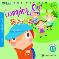新东方生命教育美语绘本15.人人系列:露营去喽!(附DVD光盘)