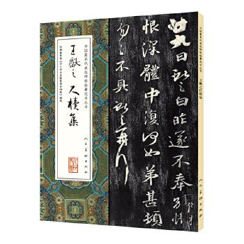 中国最具代表性碑帖临摹范本丛书-王献之尺牍集