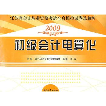 2009江苏省会计从业-初级会计电算化全真模拟试卷及解析