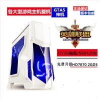 顺丰包邮酷睿I7/4G独显电脑DIY整机全套组装台式游戏主机办公
