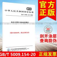 GB/T 5009.154-2003食品中维生素B6的测定