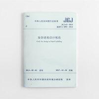 旅馆建筑设计规范 JGJ62-2014
