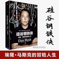 硅谷钢铁侠(埃隆・马斯克的冒险人生)(精)~~~全球首部埃隆・马斯克授权著作!了解马斯克全面、真实、经典读本。硅谷传奇创业者***公开的创新秘密。...