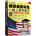 不出国!跟着美国学生一起上课学英文——美国学校的社会课本