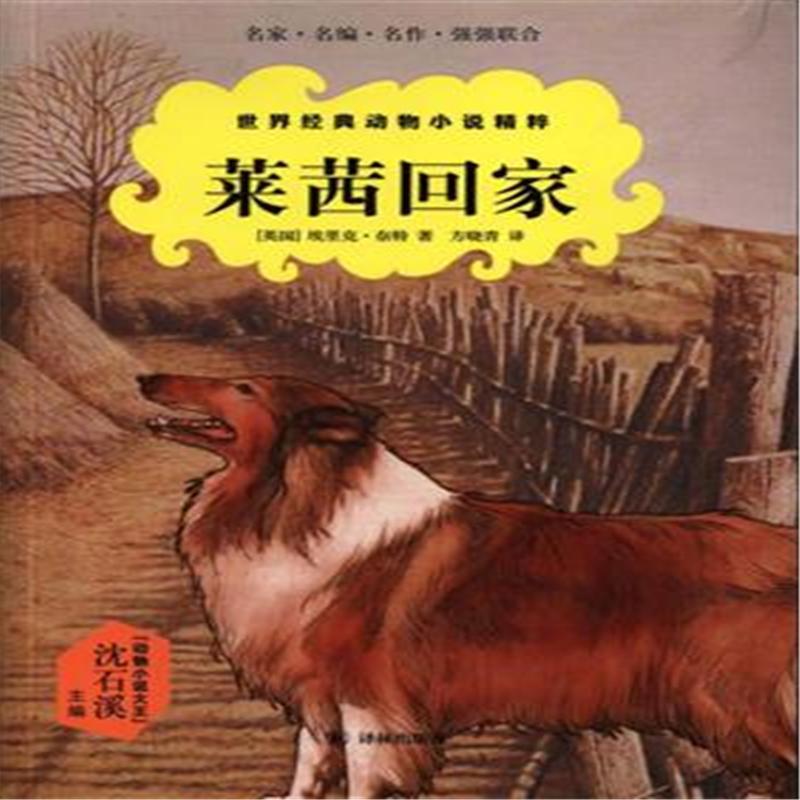 莱茜回家-世界经典动物小说精粹