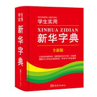 学生实用新华字典