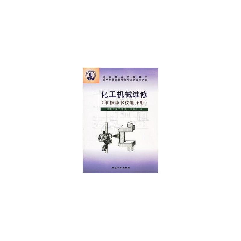 《化工机械维修(维修基本技能分册)