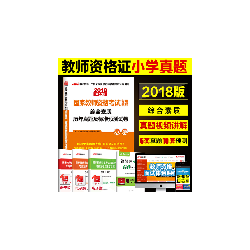【中公教师资格证考试用书2016 小学综合素质
